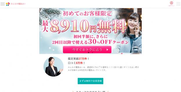 電話占いなら【みんなの電話占い】初回最大8,910円無料!口コミで当たると評判